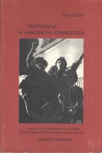 Αυτή η έκδοση στηρίζει το Ταμείο Αλληλεγγύης και Οικονομικής Ενίσχυσης Φυλακισμένων Αγωνιστών (tameio.espivblogs.net)