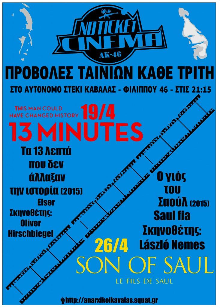 ΑΚ 46 2016 april 19 26 poster(1)
