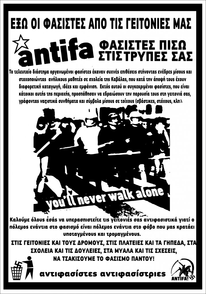 antifa geitonia poster