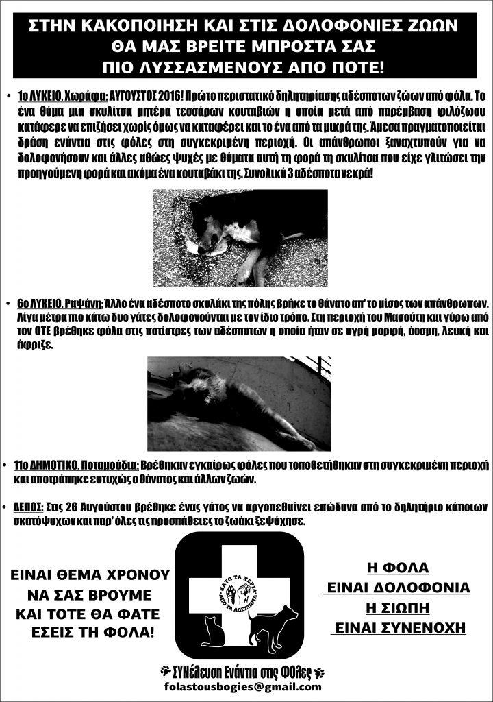 anti fola SYNEFO 1_9_2016