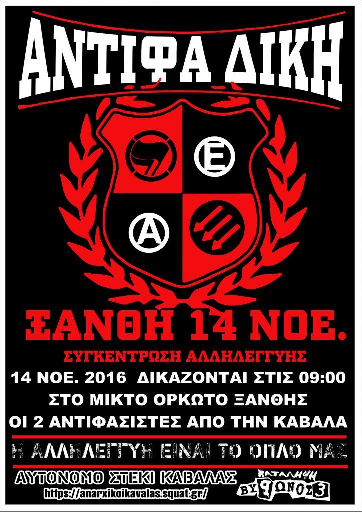 antifa-dikh-14-noe-2016